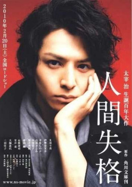"Ikuta Toma on the poster for Osamu Dazai's ""Ningen Shikkaku (No Longer Human)"""
