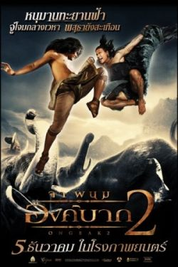 Ong Bak 2 (2008), Buy it at Amazon.com