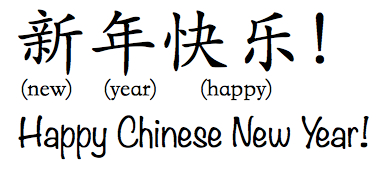 happy new year in chinese - How To Write Happy New Year In Chinese