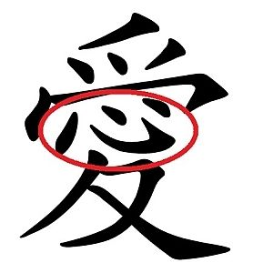 symbol for love in Chinese