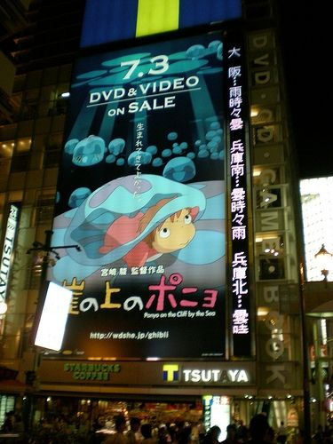 Ponyo Movie Advertisement in Japan