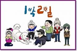 1N2D - Korean Variety Show