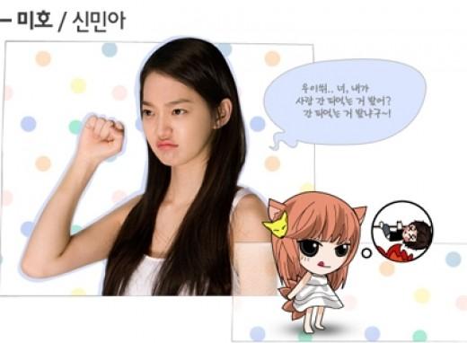 Mi Ho / Shin Min Ah