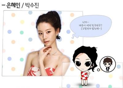 Park Soo Jin / Eun Hae In