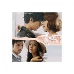 Brilliant Legacy OST Album