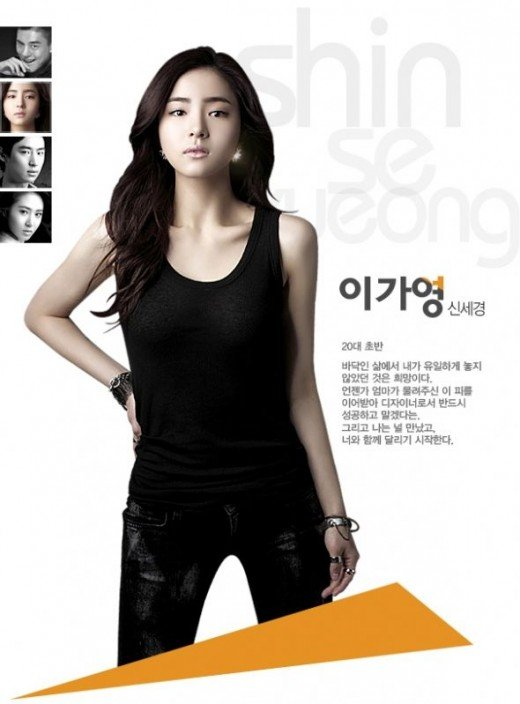 Lee Ga Young (played by Shin Se Kyung)