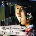 The Princess' Man - Korean Drama 2011