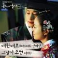 The Princess' Man - Korean Drama 2011
