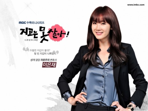 Choi Ji Wo playing a successful lawyer, Lee Eun Jae