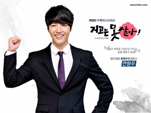 "Yoon Sang Hyun is a perfectionist lawyer ""Yeon Hyung Woo"" who graduated from law degree with perfect score"