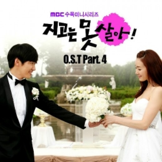 Can't Lose OST