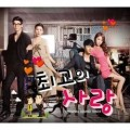 Best Love / The Greatest Love - Korean Drama 2011