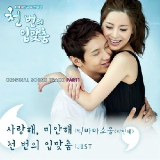 A Thousand Kisses OST Part 1