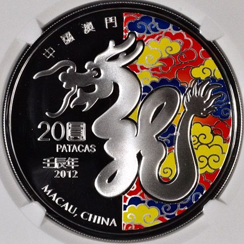 2012 Macau Colorized Silver Dragon