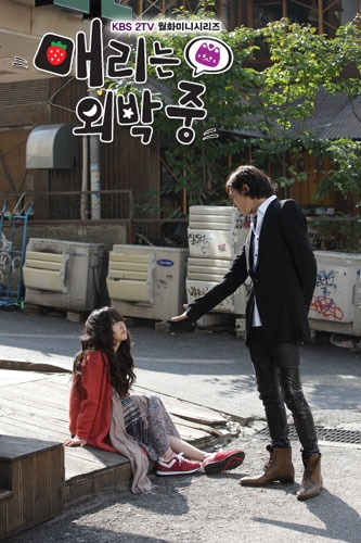 Moon Geun Young as Wei Mae Rei and Kim Jae Wook as Byun Jung In