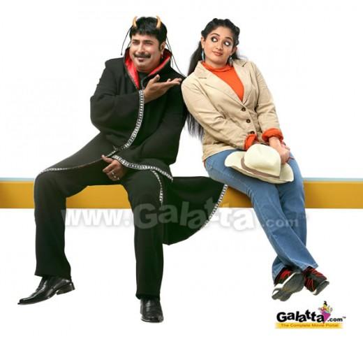 Mamooty and Kavya Madhavan