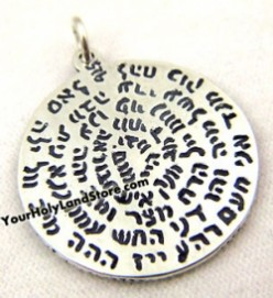 Kabbalah 72 Names Of God