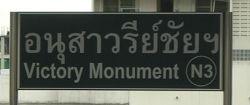 Skytrain Station Sign