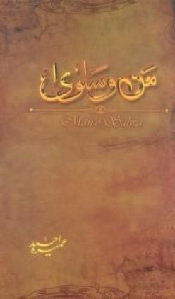 Top Urdu Novels By Umera Ahmed