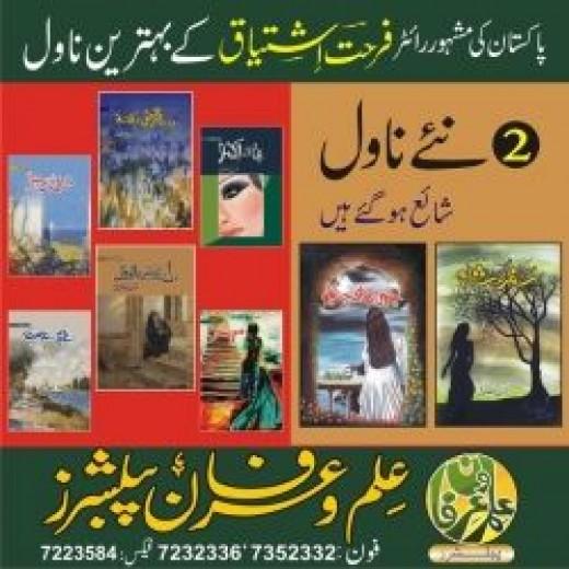 Farhat Ishtiaq Books