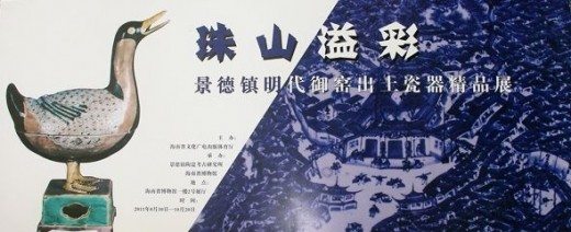 Ming Dynasty Rare Porcelain Exhibition Poster