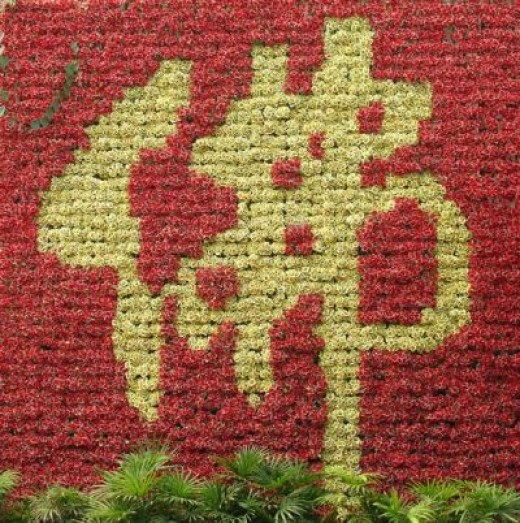 "Floral Display: ""Fo"" (Pronounced ""four"" - Buddha) at The Entrance to Leshan Giant Buddha Park!"