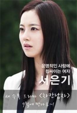 Moon Chae Won as Seo Eun Gi