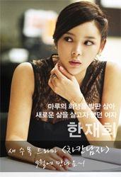 Park Shi Yeon as Han Jae Hui