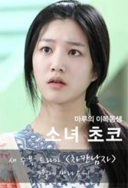 Lee Yoo Bi as Kang Cho Ko
