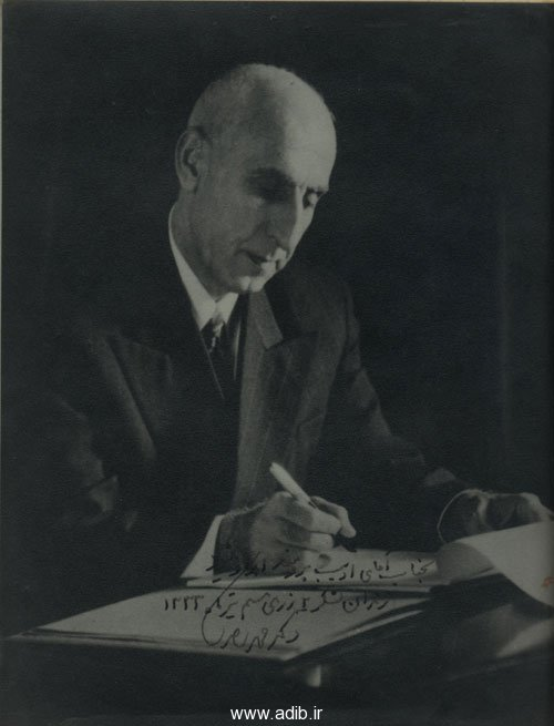 Iranian Prime Minister Mohammad Mossadeq