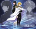 Ginga Eiyuu Densetsu (Legend of the Galactic Heroes) Anime Review