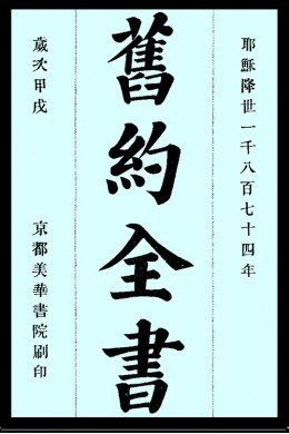 The New Testament in Mandarin Chinese