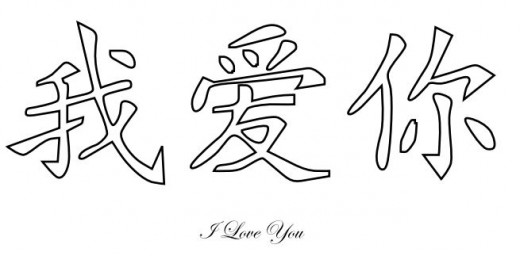 Chinese Lettering Template I Love You
