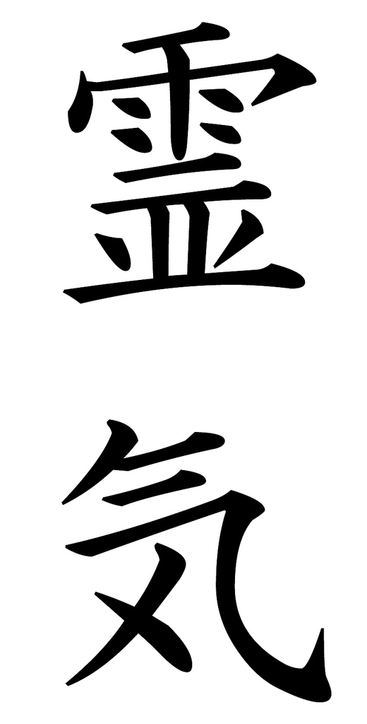 The word reiki written using Kanji symbols.