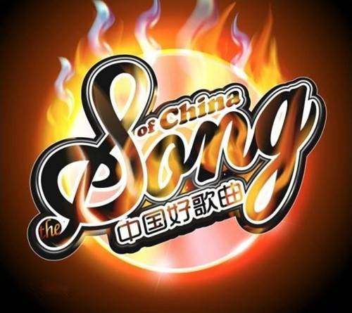 The logo of Sing My Song of China.