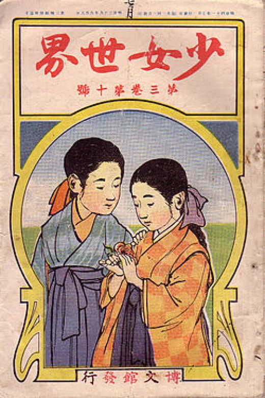A cover of Shoujo Sekai Vol. 3 No. 10