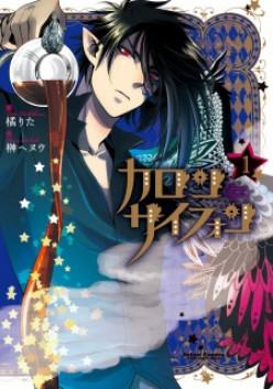Anime: Charon Siphon - A shoujo/fantasy/supernatural manga that overlaps mystical worlds with a modern one.