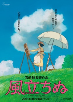 Movie Review: The Wind Rises