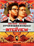 Should I Watch..? The Interview