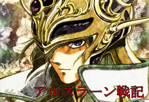 Prince Arslan in all his golden splendor.