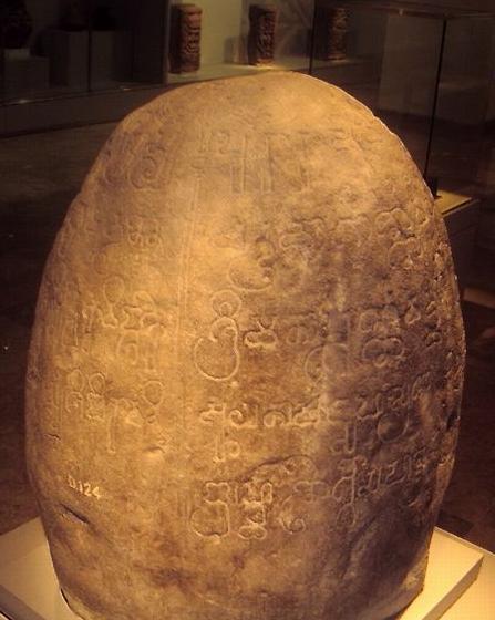 Tugu inscription (Prasasti Tugu)