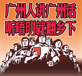 "A poster stating ""The people of Guangzhou speaks Cantonese. If you don't understand, you might as well go home."""