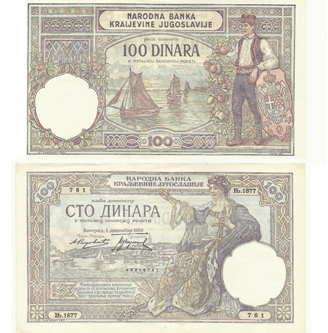 An old Yugoslavian Dinar dating way back before the Serbian Dinar above. This particular piece is more colourful and full of details showing how people there used to dress and where they lived..