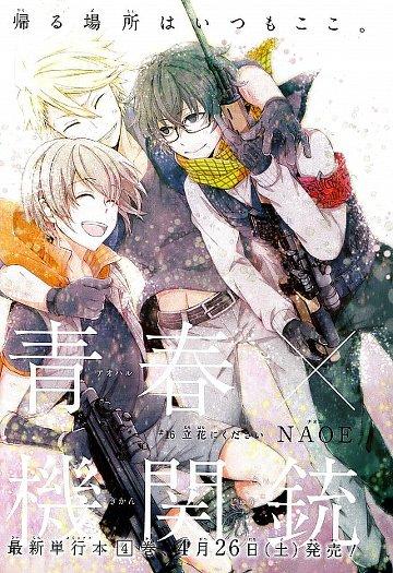 Promotional Picture of Aoharu x Kikanjuu