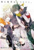 Should I watch Aoharu x Kikanjuu? -Rowen Writes