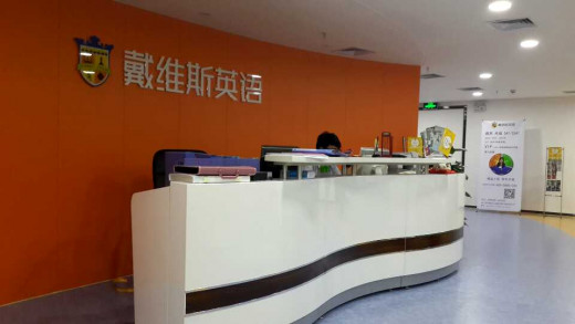 Chinese Training Centre Reception Area