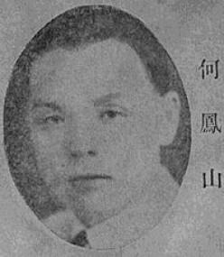 Holocaust Hero - Feng-Shan Ho