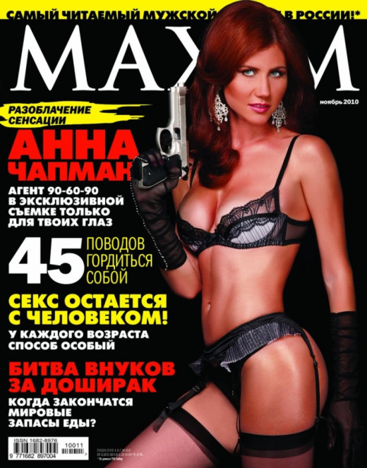 Anna Chapman - Maxim Cover (Russian Edition Obviously)