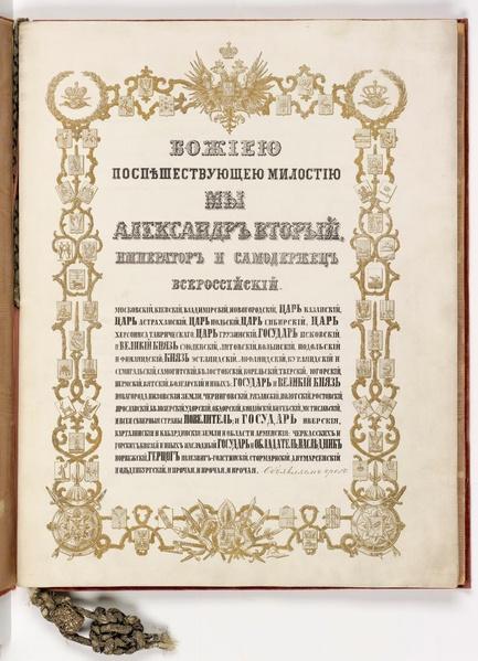 Czar's Ratification of the Sale of Alaska