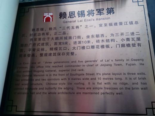 Entrance plaque to General Lai Enxi's Mansion